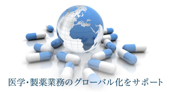 ヒト・コト・モノを結ぶ 有限会社クリノスは英語で医学・製薬業務をサポートする会社です。